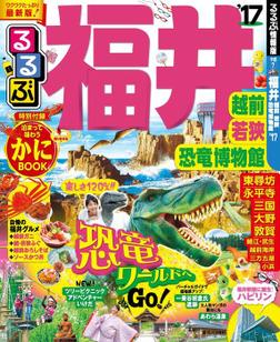 るるぶ福井 越前 若狭 恐竜博物館'17-電子書籍