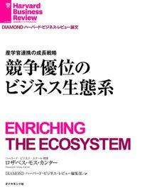 競争優位のビジネス生態系