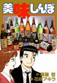 美味しんぼ(54)