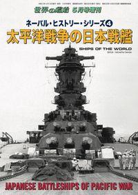世界の艦船 増刊 第183集『ネーバル・ヒストリー・シリーズ(4)太平洋戦争の日本戦艦』