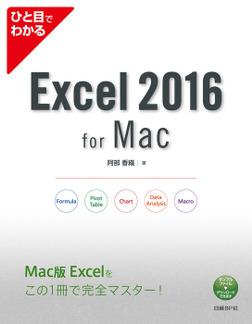 ひと目でわかるExcel 2016 for Mac-電子書籍