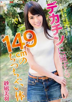 デカチンに屈する149cmのちっちゃい体 紗凪美羽-電子書籍