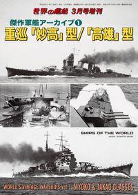 世界の艦船 増刊 第130集 『傑作軍艦アーカイブ(1) 重巡「妙高」型/「高雄」型』