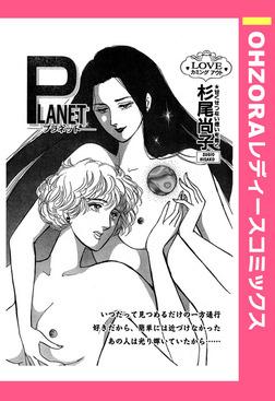 PLANET 【単話売】-電子書籍
