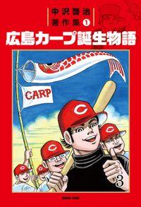 中沢啓治著作集1 広島カープ誕生物語3巻