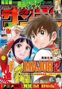 週刊少年サンデー 2021年12号(2021年2月17日発売)