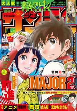 週刊少年サンデー 2021年12号(2021年2月17日発売)-電子書籍