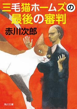 三毛猫ホームズの最後の審判-電子書籍