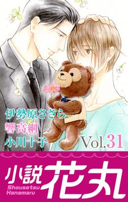 小説花丸 Vol.31-電子書籍