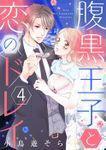【ショコラブ】腹黒王子と恋のドレイ(4)
