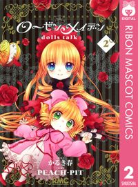 ローゼンメイデン dolls talk 2