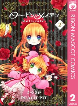 ローゼンメイデン dolls talk 2-電子書籍