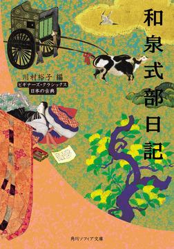 和泉式部日記 ビギナーズ・クラシックス 日本の古典-電子書籍