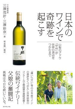 日本のワインで奇跡を起こす―――山梨のブドウ「甲州」が世界の頂点をつかむまで-電子書籍