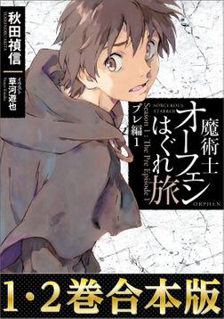 【合本版1-2巻】魔術士オーフェンはぐれ旅 プレ編-電子書籍
