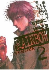 RAINBOW(2)