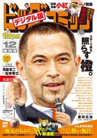 ビッグコミック増刊 2020年12月増刊号(2020年11月17日発売)