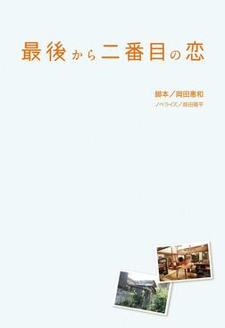 最後から二番目の恋<文庫版>-電子書籍