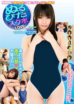 ぬるぴたスク水LOVE-電子書籍