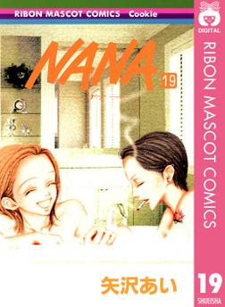 NANA―ナナ― 19-電子書籍