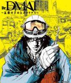 『Dr.DMAT~瓦礫の下のヒポクラテス~ 1』きせかえ本棚【購入特典】