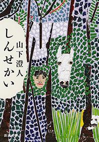 しんせかい(新潮文庫)-電子書籍