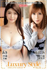 Luxury Style No.35 あきさん 花沢杏