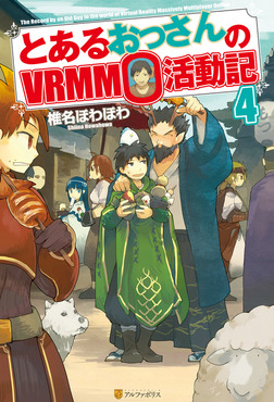 とあるおっさんのVRMMO活動記4-電子書籍