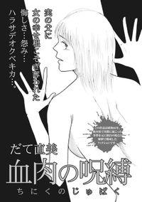 女のブラック事件簿~血肉の呪縛~