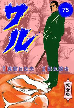 ワル【完全版】 75-電子書籍