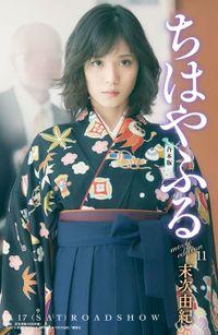 ちはやふる 合本版 movie edition(11)