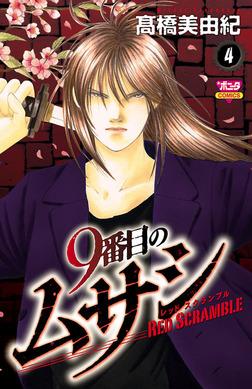 9番目のムサシ レッドスクランブル 4-電子書籍