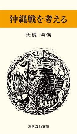 沖縄戦を考える-電子書籍