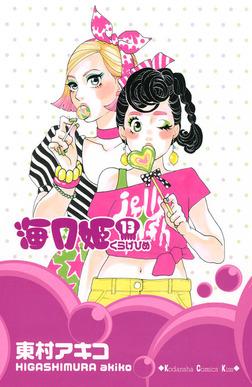 海月姫(13)-電子書籍
