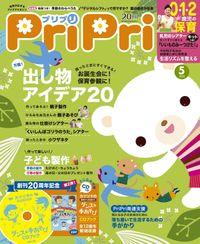 PriPri プリプリ 2020年5月号