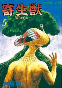 寄生獣(5)