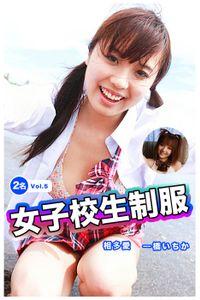 【ロリ】女子校生制服 Vol.5 / 相多愛&一橋いちか