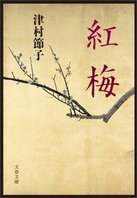 紅梅(文春文庫)