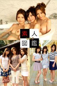素人図鑑 Vol.2