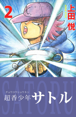 超香少年サトル 2-電子書籍