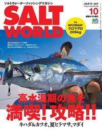 SALT WORLD 2016年10月号 Vol.120