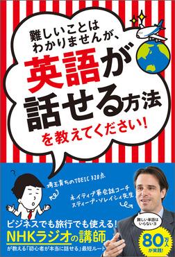 難しいことはわかりませんが、英語が話せる方法を教えてください!-電子書籍