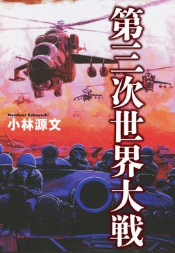 小林源文傑作集 第三次世界大戦-電子書籍