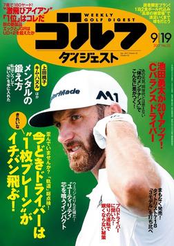 週刊ゴルフダイジェスト 2017/9/19号-電子書籍