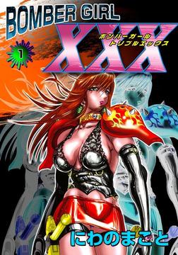 BOMBER GIRL XXX ボンバーガール・トリプルエックス 1巻-電子書籍