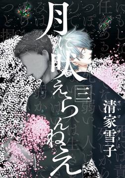 月に吠えらんねえ(3)-電子書籍