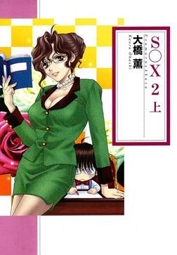 S○X(2)上-電子書籍