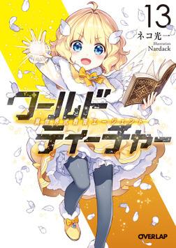 ワールド・ティーチャー 異世界式教育エージェント 13-電子書籍