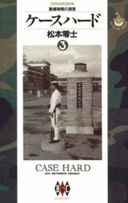 ケースハード(3)-電子書籍