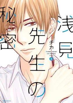 浅見先生の秘密(2)-電子書籍